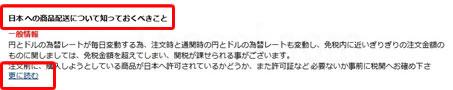 アイハーブ日本 への商品配送について知っておくべきこと