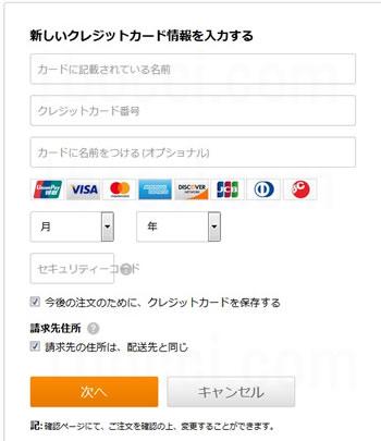 アイハーブ(iHerb)クレジットカード支払い方法