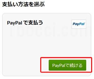 アイハーブPayPal支払い