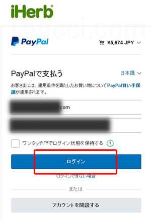 アイハーブ(iHerb)PayPal支払い方法