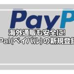 PayPal(ペイパル)で安全に買い物!新規登録方法