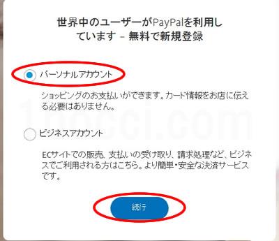 PayPalパーソナルアカウント新規登録ページ