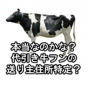本当?YouTuber「はじめしゃちょー」代引き牛フンの送り主の住所特定?