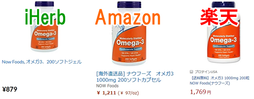 Now Foods,オメガ3価格比較