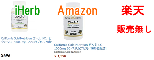 California Gold Nutrition ゴールドC ビタミンC価格比較