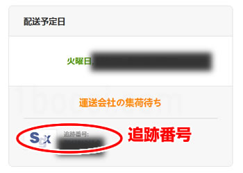 アイハーブ(iHerb)佐川急便追跡サービス