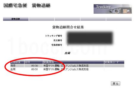 アイハーブ(iHerb)国際宅急便貨物追跡
