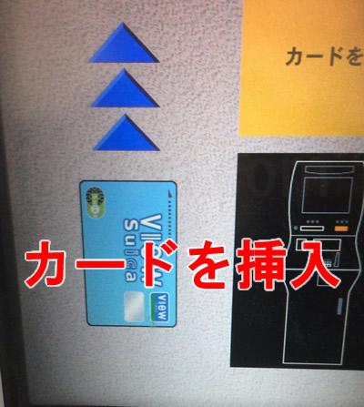 イオンSuicaカードの挿入画面