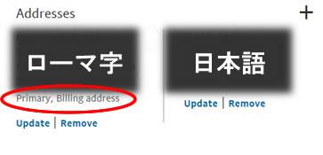 paypal日本語の住所とローマ字住所2つ登録