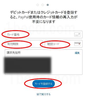 paypalクレジットカード情報入力