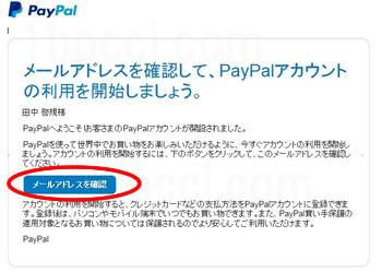 paypalメールアドレス確認