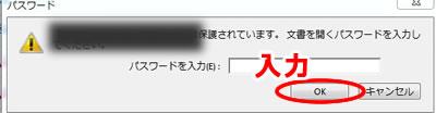 ヤマハぷりんと楽譜ダウンロードPDFファイルパスワード入力