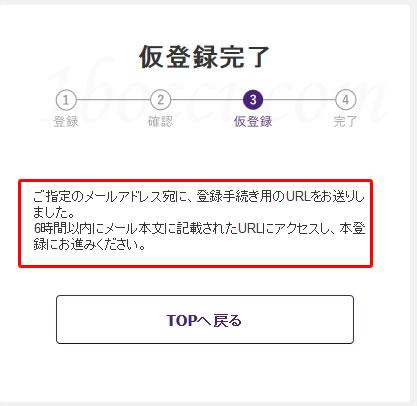ヤマハ オンラインメンバー仮登録完了