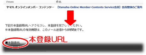 【Yamaha Online Member Contents Service会員】会員登録のご案内