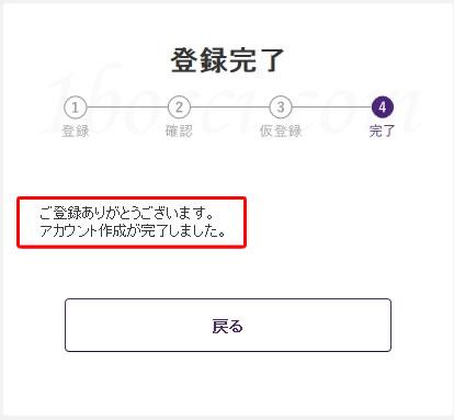 ヤマハ オンラインメンバー本登録完了