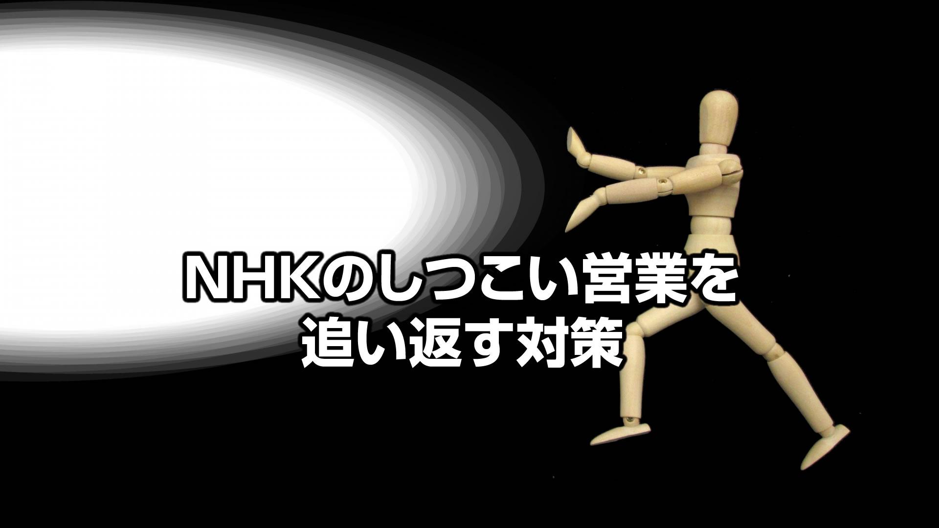 NHKのしつこい営業を追い返す対策方法