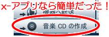 x-アプリで音楽CDを作成する