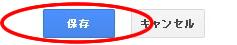 IPv6アドレス除外設定保存