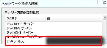 IPv6アドレスの確認方法
