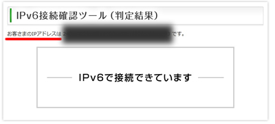インターネットでのIPv6確認方法
