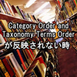 Category Order and Taxonomy Terms Orderでの並び替えが反映されない