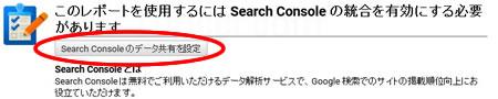 このレポートを使用するにはSearch Consoleの統合を有効にする必要があります。