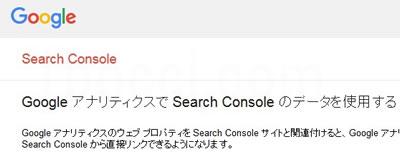 Googleサーチコンソール移動