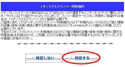 イオンスクエアメンバーにご登録のカード情報の変更利用規約