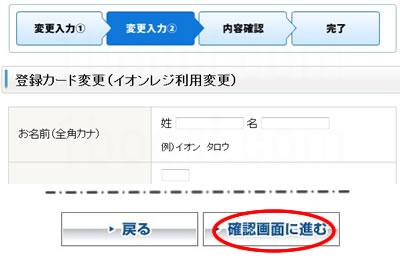 イオンスクエアメンバーにご登録のカード情報の個人情報登録