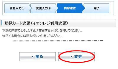 イオンスクエアメンバーのメインカード確認画面