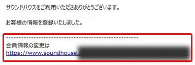 サウンドハウス新規登録完了
