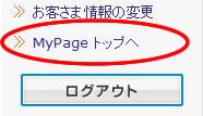 暮らしのマネーサイトMyPage