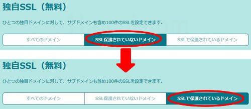 ロリポップ「SSLで保護されていないドメイン」から「SSLで保護されていないドメイン」に移動