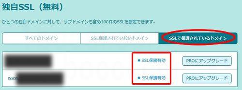 ロリポップ無料独自SSLの設定方法完了