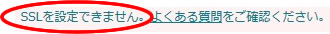 ロリポップSSLを設定できません