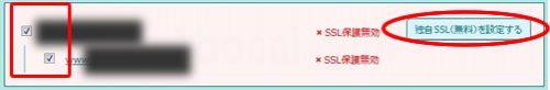 ロリポップドメイン(wwwあり、なし両方)自SSL(無料)を設定