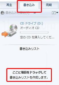 Windows Media Player音楽CD作成「書き込みリスト」