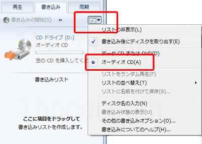 Window Media Player「オーディオCD」