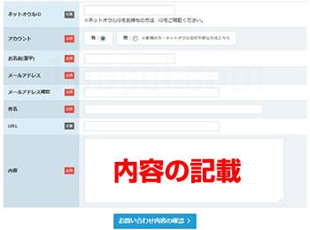 SSL BOXCoreSSL停止・解約をするためにはネットオウル問い合わせフォーム連絡