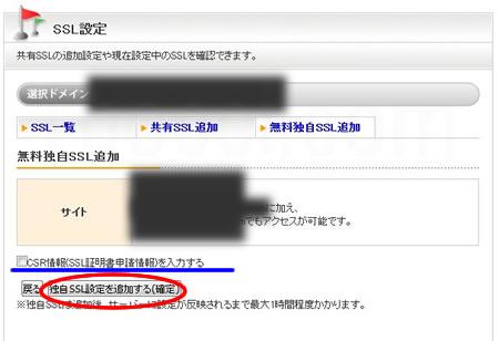 スターサーバー独自SSL設定を追加する(確定)