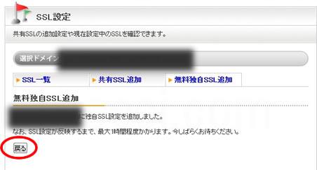 スターサーバー独自SSL設定を追加しました