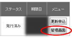 SSLボックス管理画面