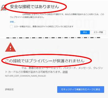 CoreSSL停止で「安全ではない接続」と警告表示