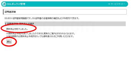 CoreSSL証明書更新停止を完了しました