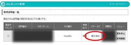 SSL証明書CoreSSL発行済み