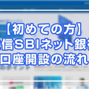 住信SBIネット銀行口座開設の流れと届くまでの日数【はじめての方】