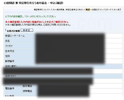 住信SBIネット銀行口座開設申し込みの確認画面