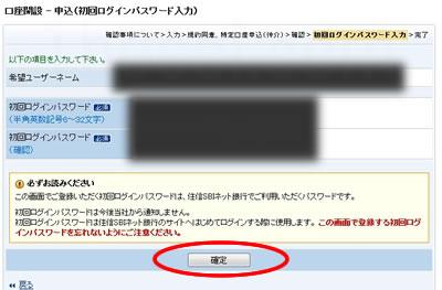 住信SBIネット銀行口座初回ログインパスワード入力確定