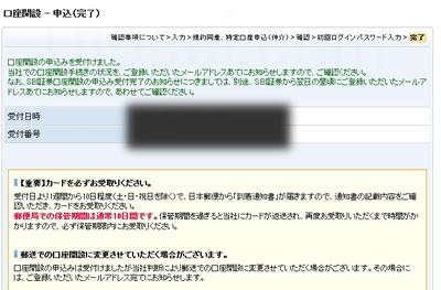 住信SBIネット銀行口座開設申し込み完了