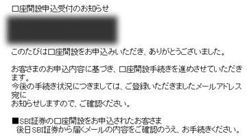 住信SBIネット銀行口座開設受付メール